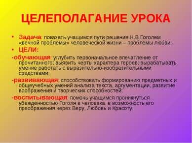 ЦЕЛЕПОЛАГАНИЕ УРОКА Задача: показать учащимся пути решения Н.В.Гоголем «вечно...