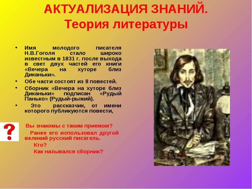 АКТУАЛИЗАЦИЯ ЗНАНИЙ. Теория литературы Имя молодого писателя Н.В.Гоголя стало...