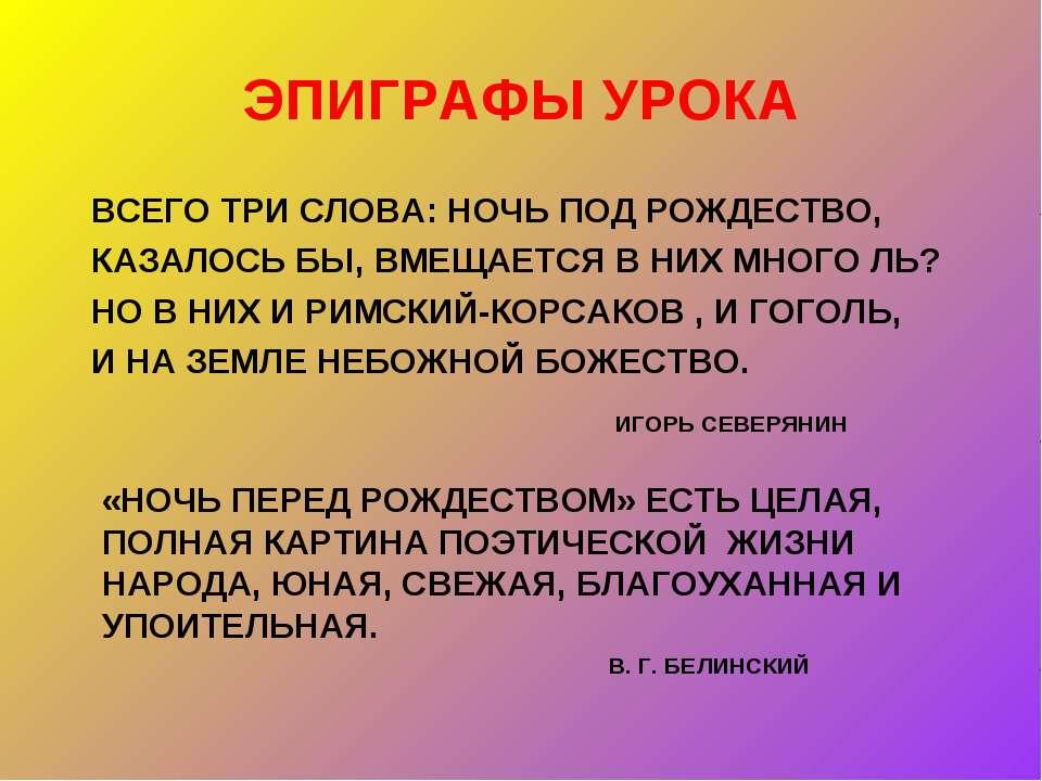 ЭПИГРАФЫ УРОКА ВСЕГО ТРИ СЛОВА: НОЧЬ ПОД РОЖДЕСТВО, КАЗАЛОСЬ БЫ, ВМЕЩАЕТСЯ В ...