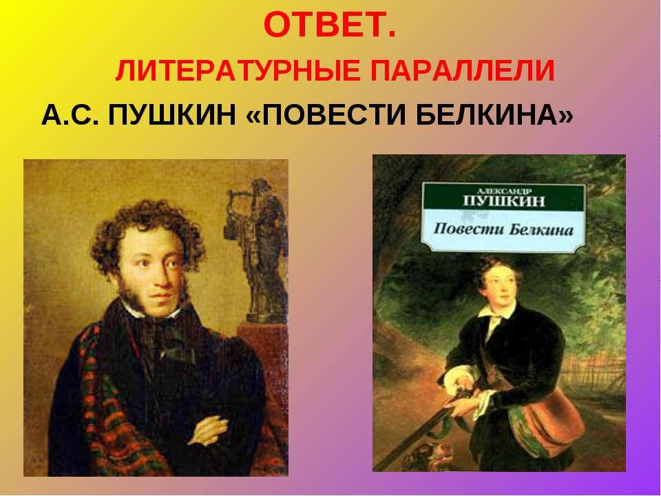ОТВЕТ. ЛИТЕРАТУРНЫЕ ПАРАЛЛЕЛИ А.С. ПУШКИН «ПОВЕСТИ БЕЛКИНА»
