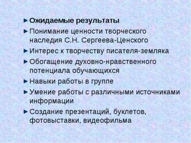 Ожидаемые результаты Понимание ценности творческого наследия С.Н. Сергеева-Це...