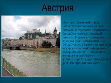 Австрия. Старинный город Зальцбург расположен на реке Зальцах. В переводе с н...