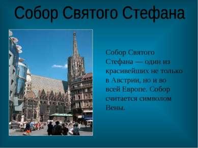 Собор Святого Стефана — один из красивейших не только в Австрии, но и во всей...