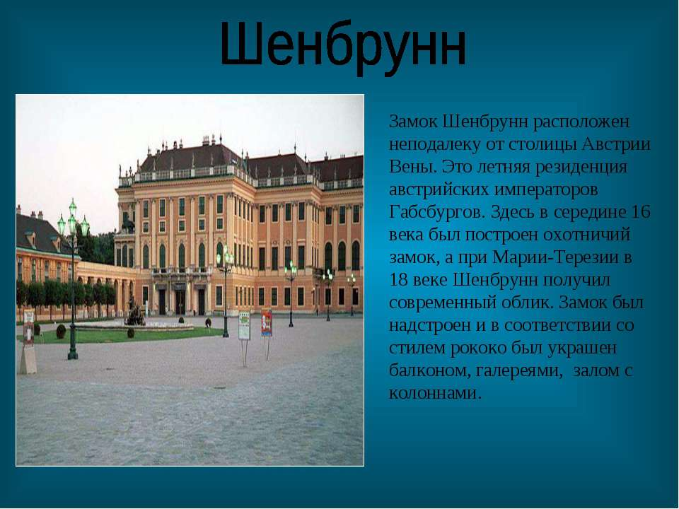 Замок Шенбрунн расположен неподалеку от столицы Австрии Вены. Это летняя рези...