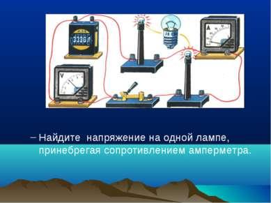 Найдите напряжение на одной лампе, принебрегая сопротивлением амперметра.