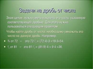 Задачи на дробь от числа Зная целое, нужно уметь находить его часть, указанну...