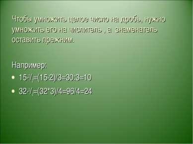 Чтобы умножить целое число на дробь, нужно умножить его на числитель , а знам...