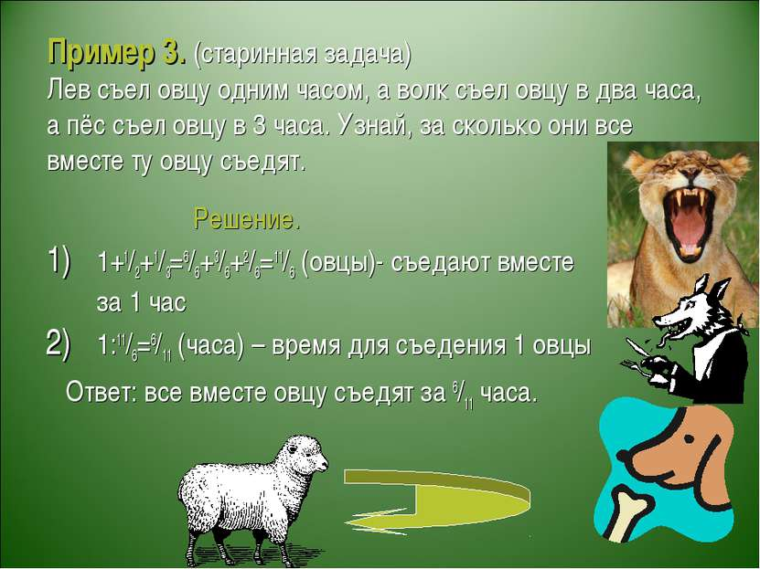 Пример 3. (старинная задача) Лев съел овцу одним часом, а волк съел овцу в дв...