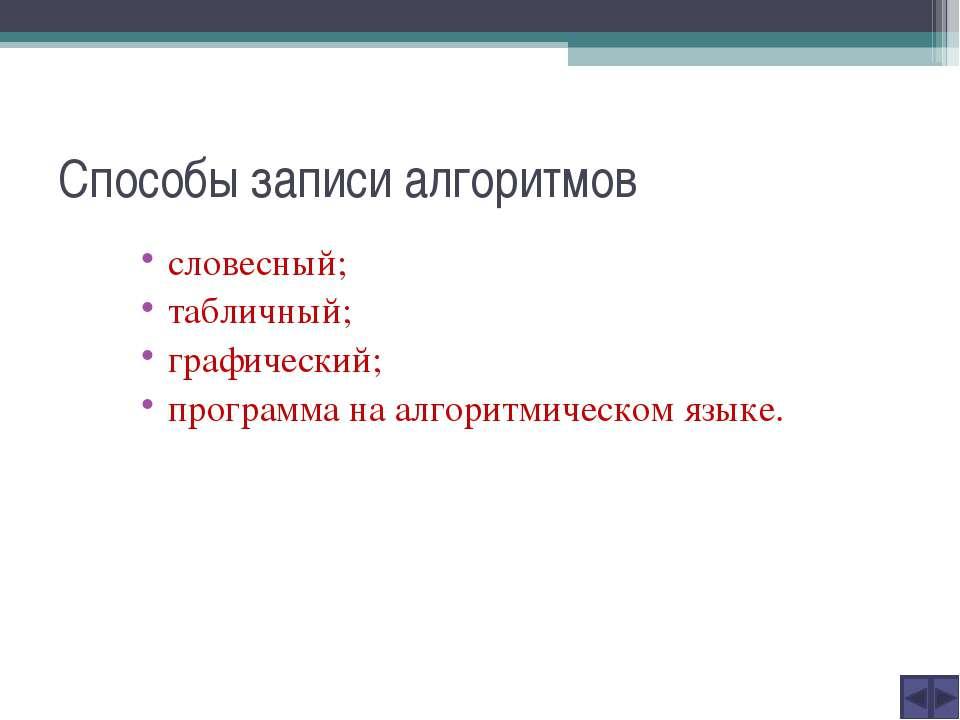 Способы записи алгоритмов словесный; табличный; графический; программа на алг...