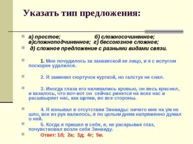 Указать тип предложения: а) простое; б) сложносочиненное; в)сложноподчиненное...