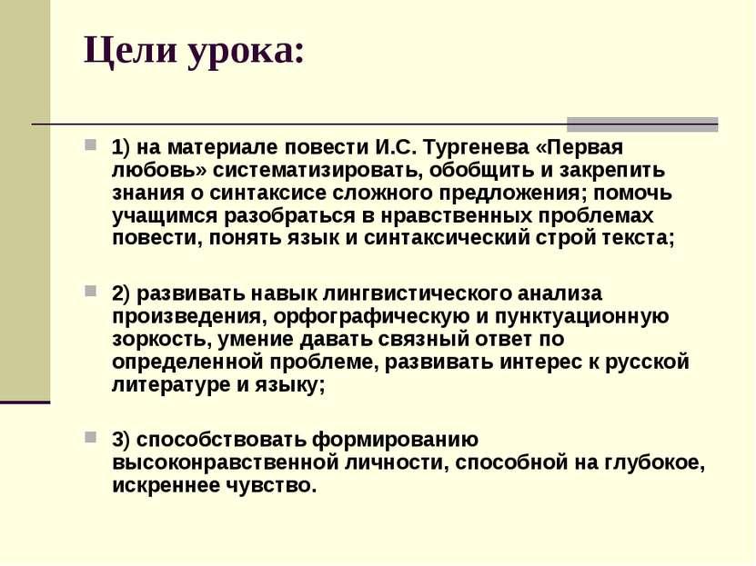 Цели урока: 1) на материале повести И.С. Тургенева «Первая любовь» систематиз...