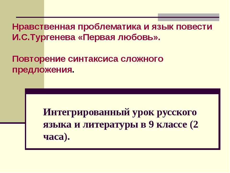 Интегрированный урок русского языка и литературы в 9 классе (2 часа). Нравств...