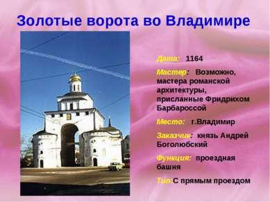 Золотые ворота во Владимире Дата: 1164 Мастер: Возможно, мастера романской ар...