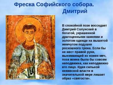 Фреска Софийского собора. Дмитрий Солунский В спокойной позе восседает Дмитри...