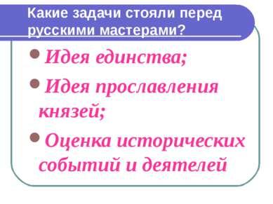 Какие задачи стояли перед русскими мастерами? Идея единства; Идея прославлени...