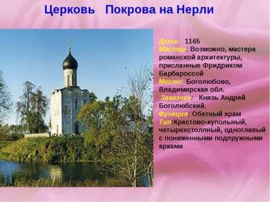 Церковь  Покрова на Нерли Дата: 1165 Мастер: Возможно, мастера романской арх...
