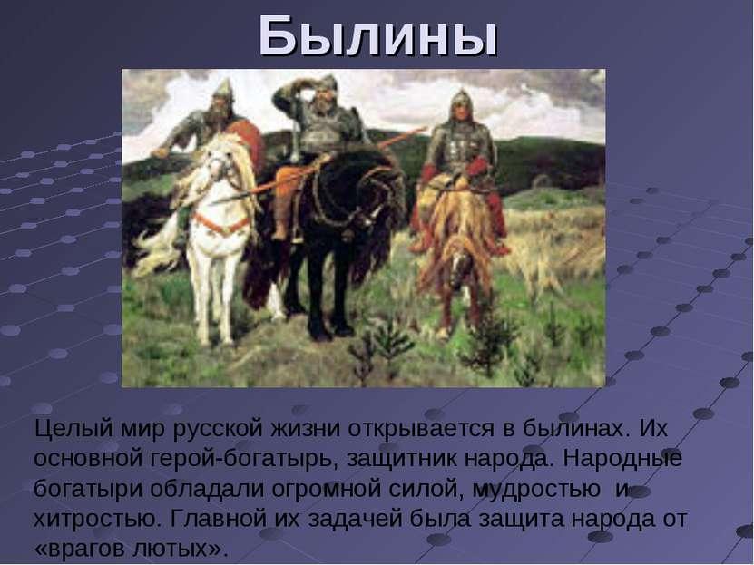 Былины Целый мир русской жизни открывается в былинах. Их основной герой-богат...