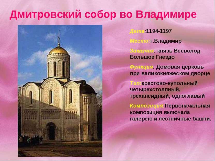 Дмитровский cобор во Владимире Дата:1194-1197 Место:г.Владимир Заказчик: княз...