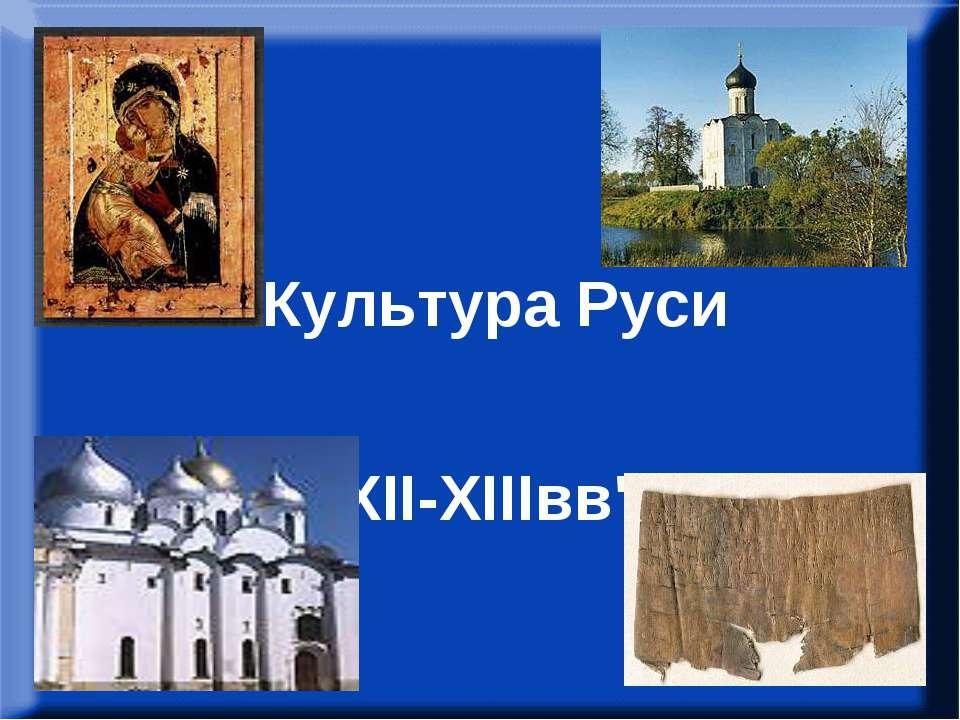 """""""Культура Руси XII-XIIIвв"""""""