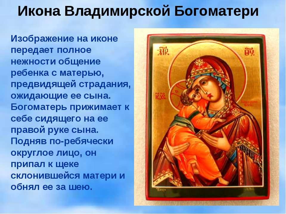 Икона Владимирской Богоматери Изображение на иконе передает полное нежности о...