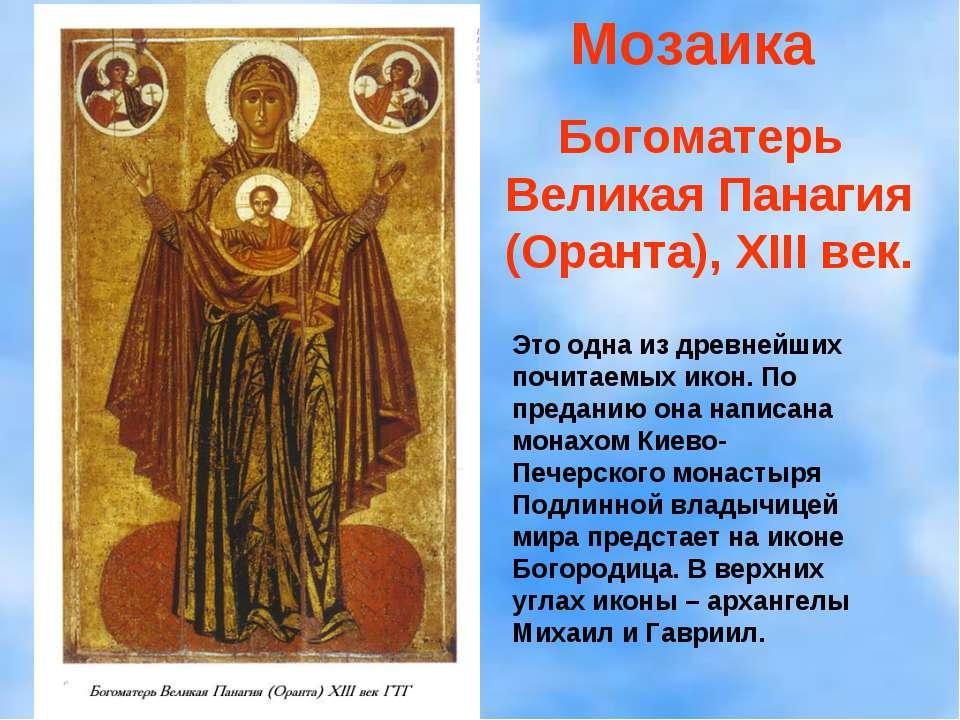 Мозаика Богоматерь Великая Панагия (Оранта), XIII век. Это одна из древнейших...