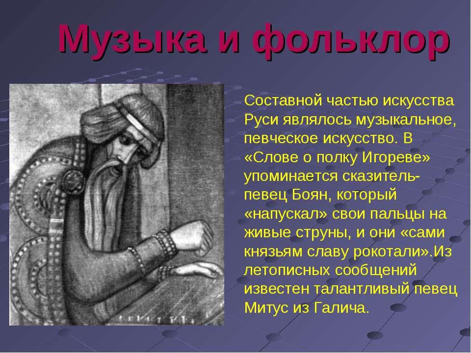 Музыка и фольклор Составной частью искусства Руси являлось музыкальное, певче...