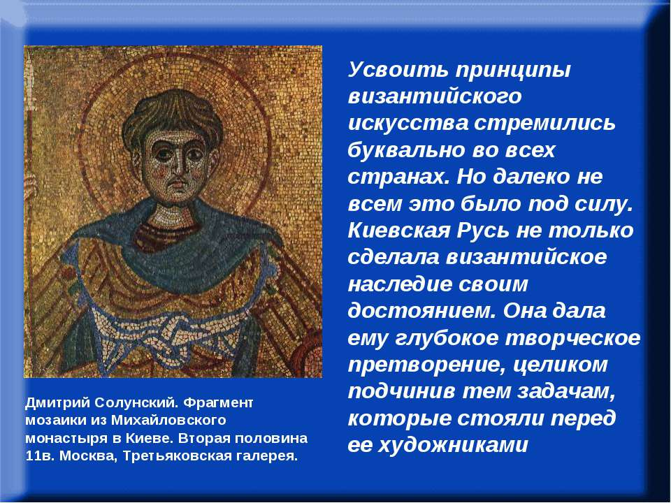 """В.Н.Лазарев писал: """"Усвоить принципы византийского искусства стремились буква..."""