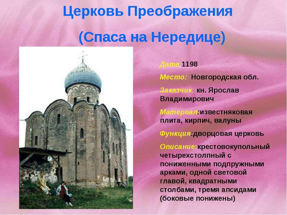 Церковь Преображения (Спаса на Нередице) Дата:1198 Место: Новгородская обл. З...