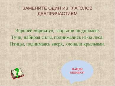 ЗАМЕНИТЕ ОДИН ИЗ ГЛАГОЛОВ ДЕЕПРИЧАСТИЕМ Воробей чирикнул, запрыгав по дорожке...