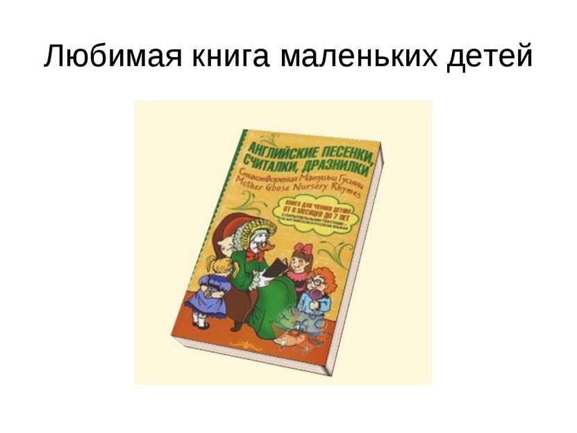 Любимая книга маленьких детей