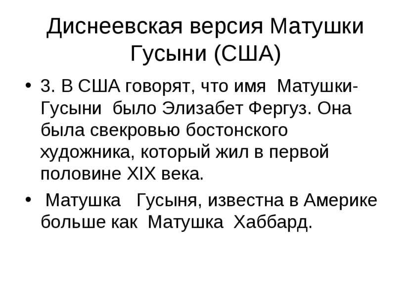 Диснеевская версия Матушки Гусыни (США) 3. В США говорят, что имя Матушки-Гус...
