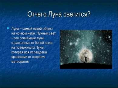 Отчего Луна светится? Луна – самый яркий объект на ночном небе. Лунный свет –...