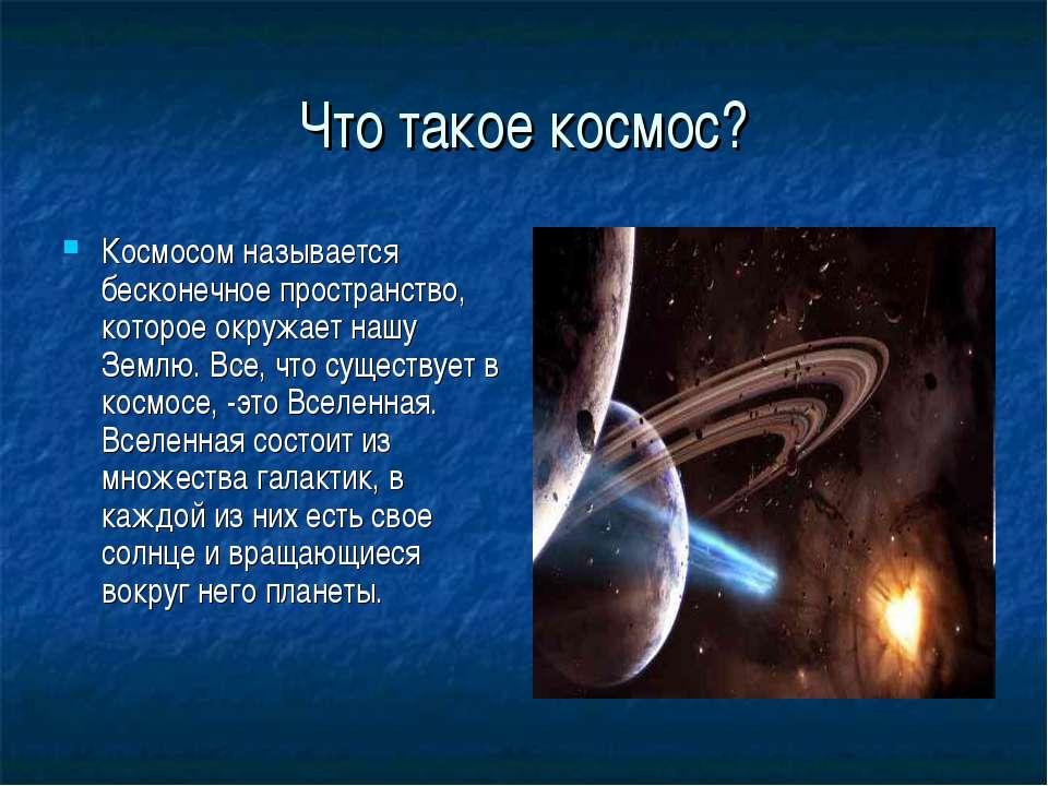 Что такое космос? Космосом называется бесконечное пространство, которое окруж...