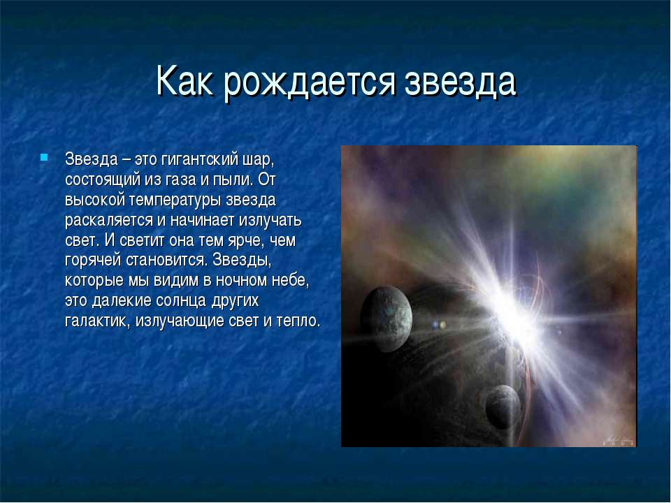 Как рождается звезда Звезда – это гигантский шар, состоящий из газа и пыли. О...