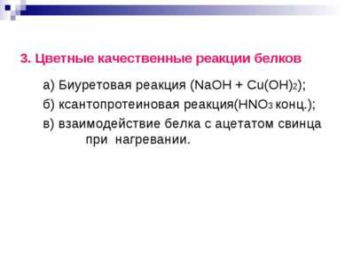 3. Цветные качественные реакции белков а) Биуретовая реакция (NaOH + Cu(OH)2)...
