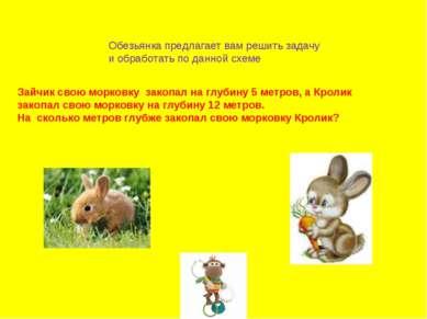 Зайчик свою морковку закопал на глубину 5 метров, а Кролик закопал свою морко...