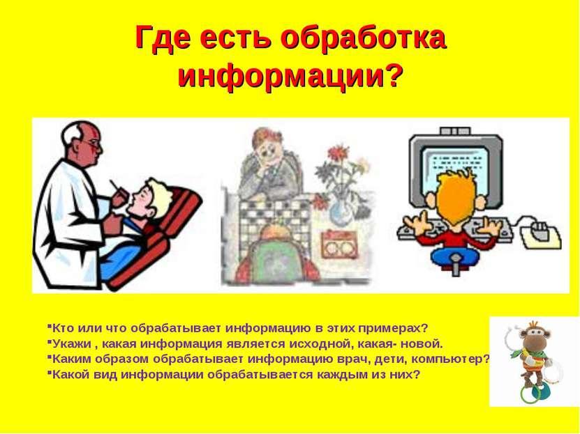 Где есть обработка информации? Кто или что обрабатывает информацию в этих при...