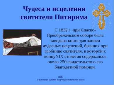 Чудеса и исцеления святителя Питирима С 1832 г. при Спаско-Преображенском соб...