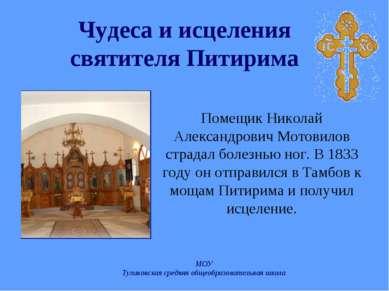 Чудеса и исцеления святителя Питирима Помещик Николай Александрович Мотовилов...