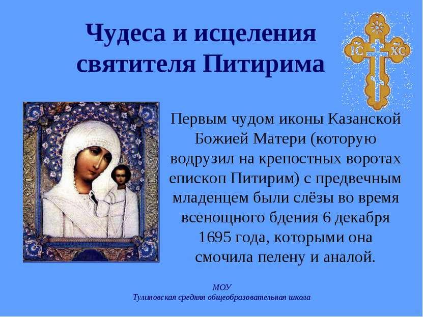 Чудеса и исцеления святителя Питирима Первым чудом иконы Казанской Божией Мат...