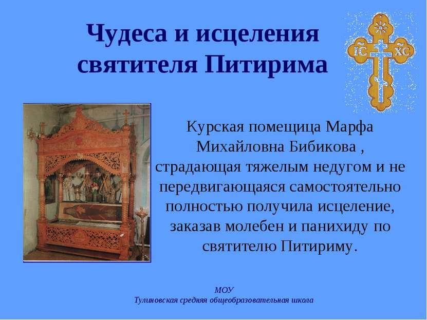 Чудеса и исцеления святителя Питирима Курская помещица Марфа Михайловна Бибик...
