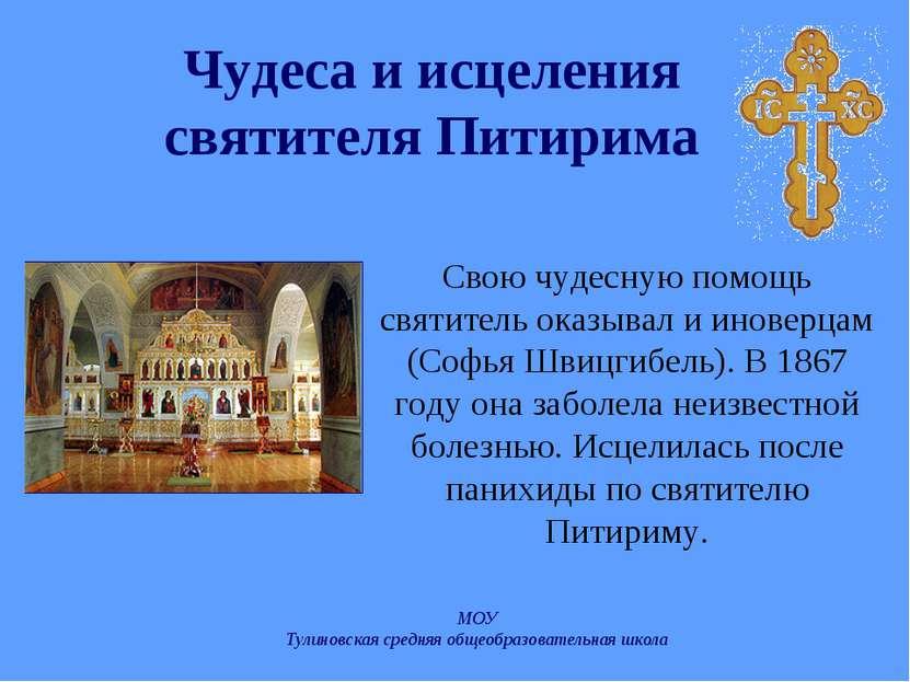 Чудеса и исцеления святителя Питирима Свою чудесную помощь святитель оказывал...
