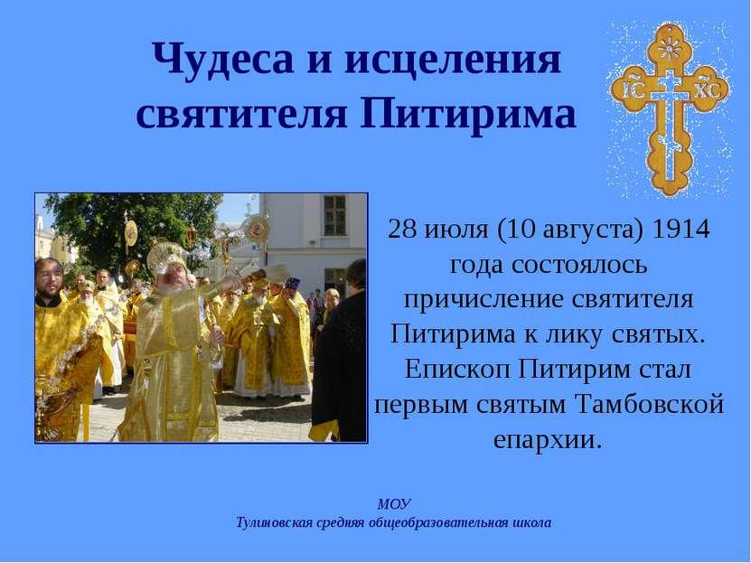 Чудеса и исцеления святителя Питирима 28 июля (10 августа) 1914 года состояло...