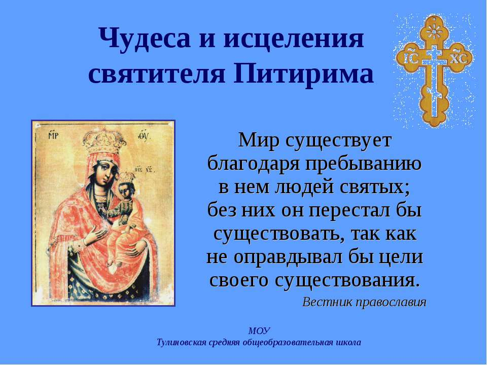 Чудеса и исцеления святителя Питирима Мир существует благодаря пребыванию в н...