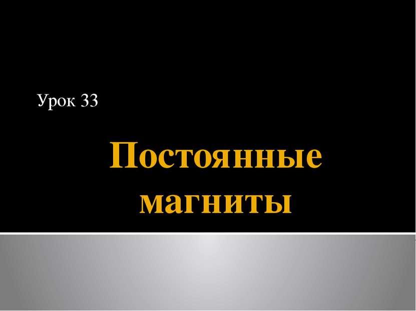 Постоянные магниты Урок 33