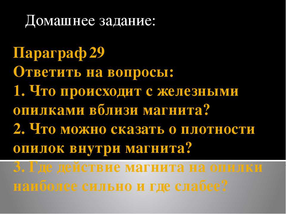 Параграф 29 Ответить на вопросы: 1. Что происходит с железными опилками вблиз...