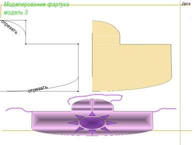 Моделирование фартука модель 3 Дата отрезать отрезать