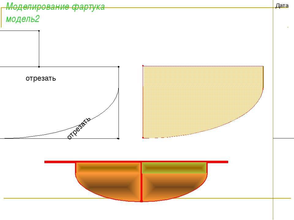 Моделирование фартука модель2 Дата отрезать отрезать