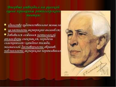 Впервые утвердил на русской сцене принципы режиссерского театра: единство худ...