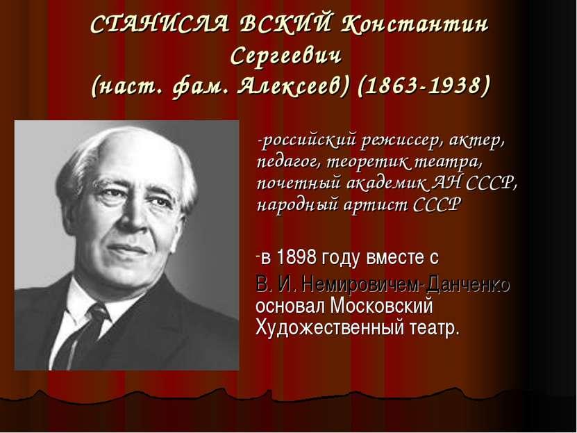 СТАНИСЛА ВСКИЙ Константин Сергеевич (наст. фам. Алексеев) (1863-1938) -россий...
